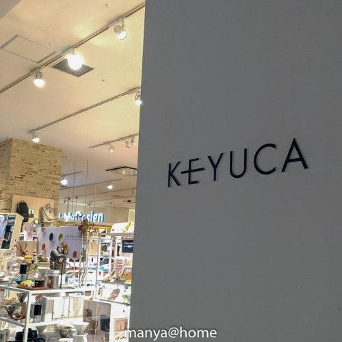 KEYUCA(ケユカ)流山おおたかの森SC店