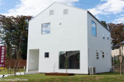 無印良品の家 つくば店「窓の家」モデルハウス 側面