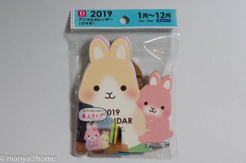 DAISO(ダイソー)2019アニマルカレンダー(ウサギ)