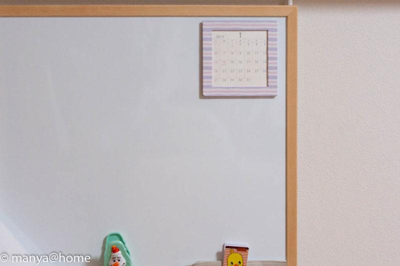 DAISO(ダイソー)マグネットでくっつくカレンダー2019年 ホワイトボード設置