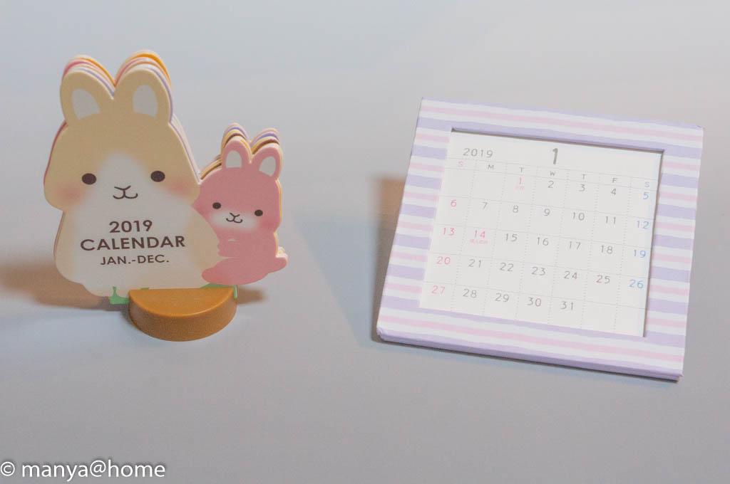 DAISO(ダイソー)2019アニマルカレンダー(ウサギ)マグネットでくっつくカレンダー