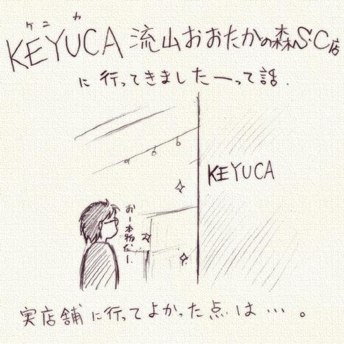 KEYUCA(ケユカ)流山おおたかの森SC店に行ってきた話