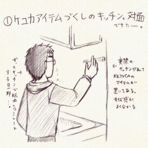 KEYUCA(ケユカ)づくしのキッチンを体感