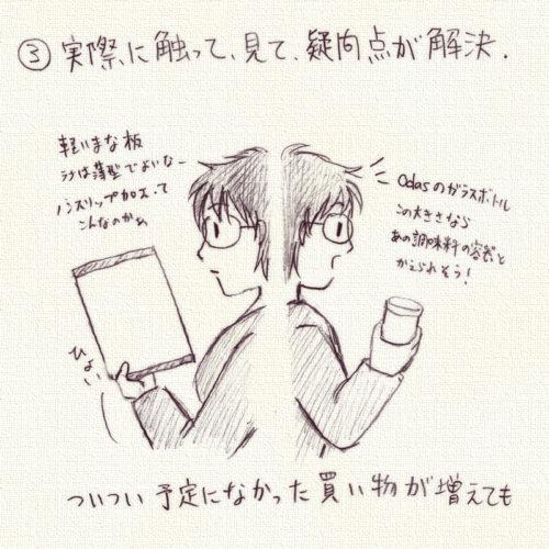 実際にKEYUCA(ケユカ)の商品を触って確認できる