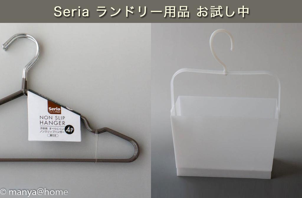 Seria(セリア)ノンスリップハンガー子供用 溝付きとピンチバスケット