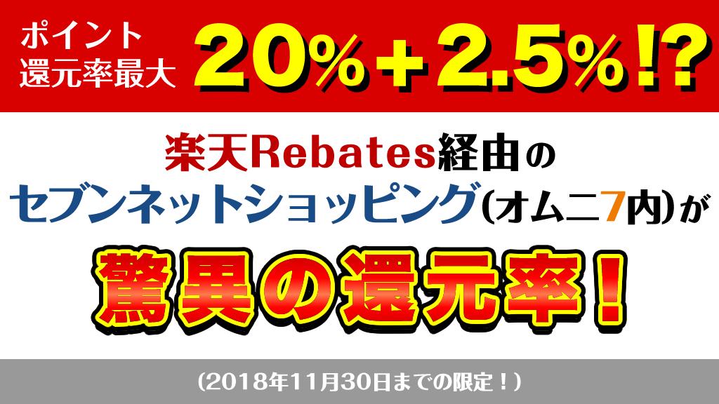 ポイント還元率最大20%+2.5%!?楽天Rebates経由のセブンネットショッピング(オムニ7内)が驚異の還元率!
