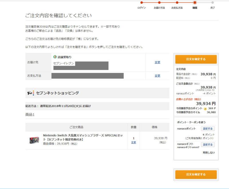 セブンネットショッピング_switch購入画面