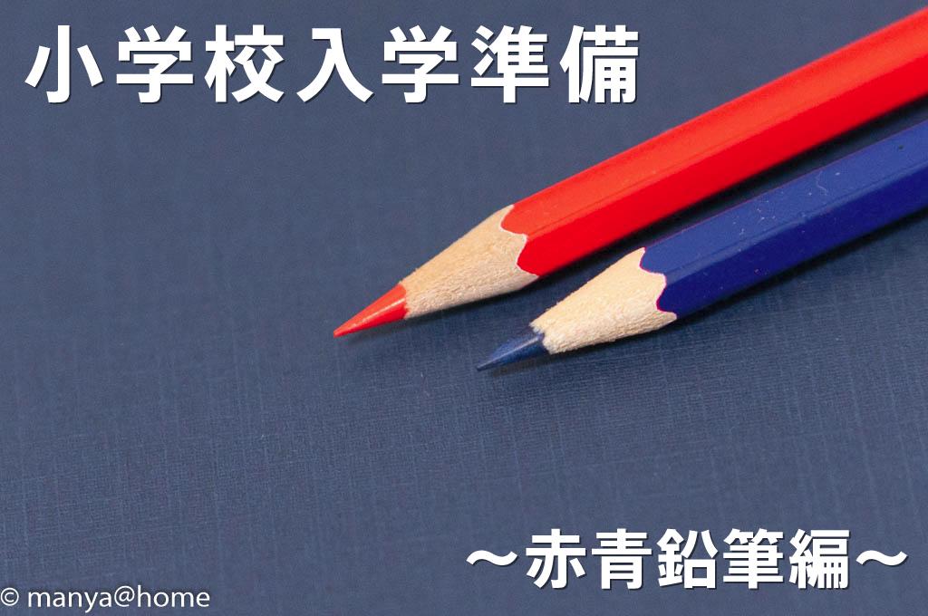小学校入学準備~赤青鉛筆編~