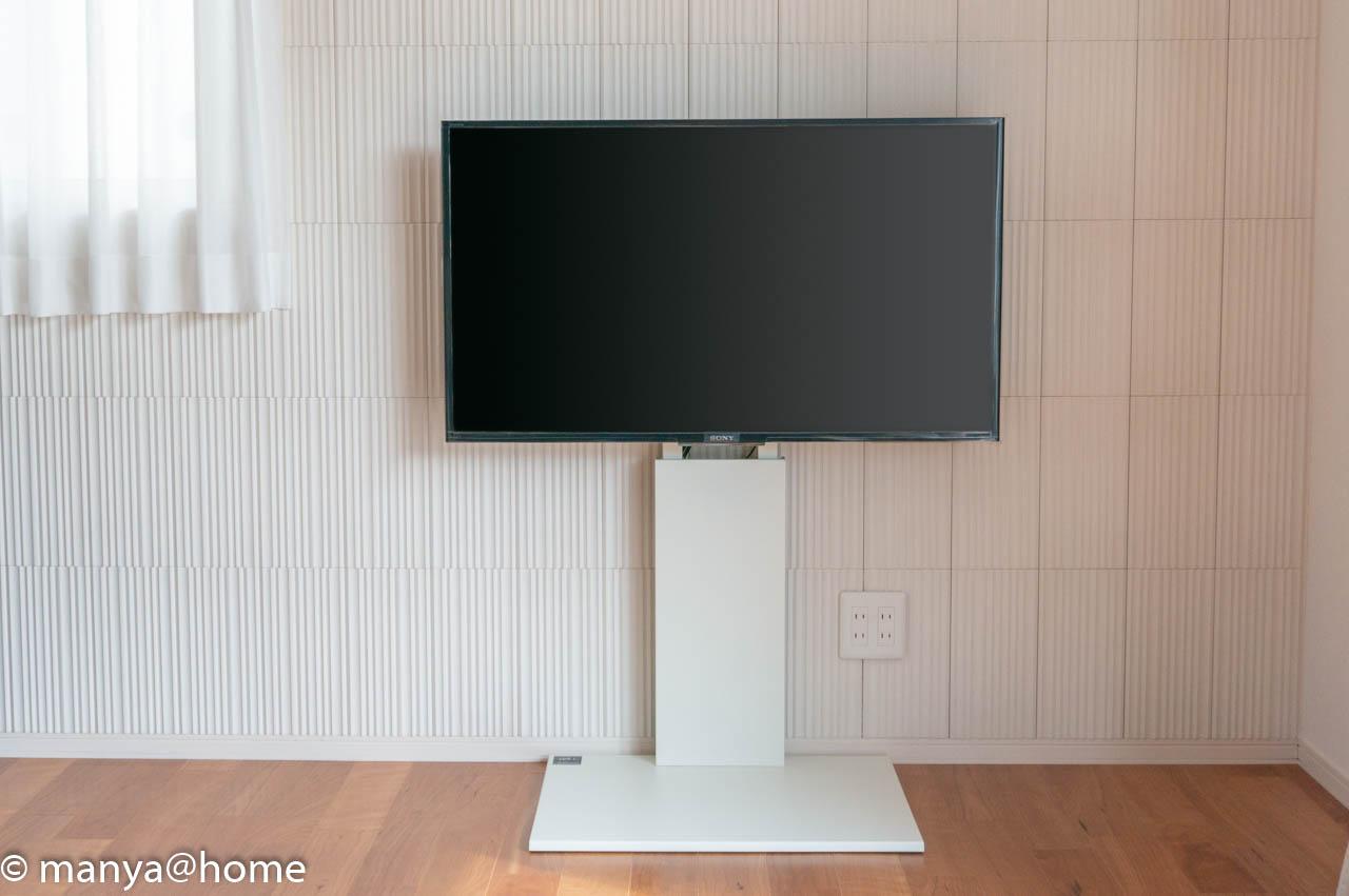 WALL TV STAND V2 設置