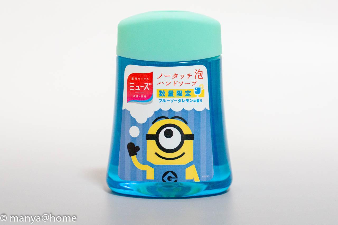 詰替ボトル ブルーソーダレモンの香り