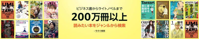 kindleUnlimited(キンドルアンリミテッド)200万冊