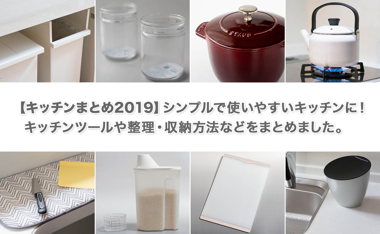 【キッチンまとめ2019】シンプルで使いやすいキッチンに!キッチンツールや整理・収納方法などをまとめました。
