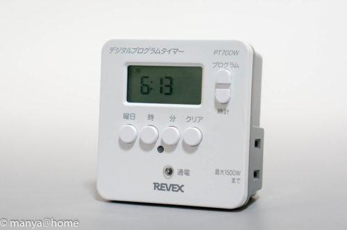 リーベックス 簡単デジタルタイマー PT70DW 正面