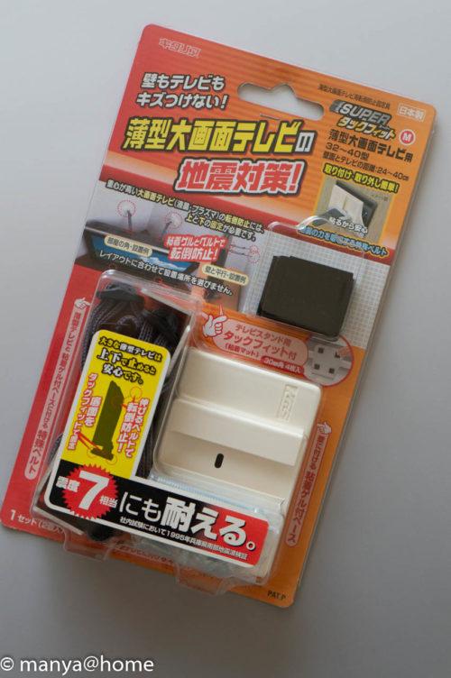 キタリア スーパータックフィット薄型大画面テレビ用 TF-TV-M 薄型32~40型用