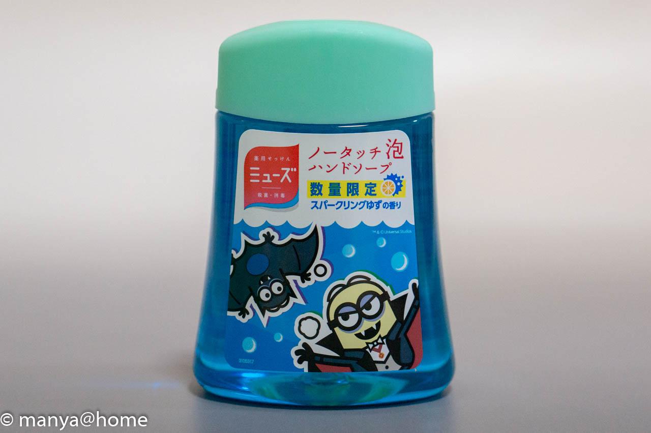ミューズノータッチ泡ハンドソープ 詰替ボトル スパークリングゆずの香り