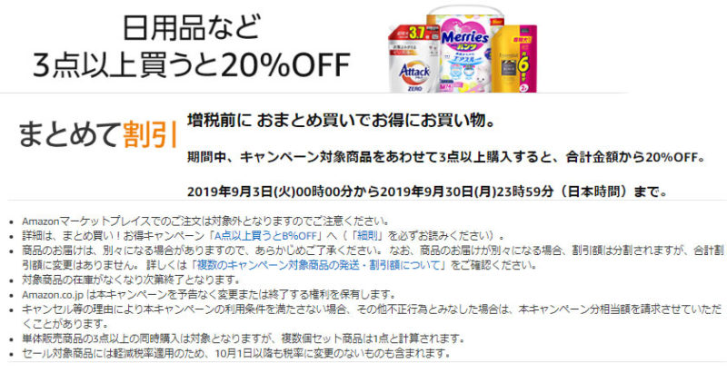 増税前amazon日用品20%OFF