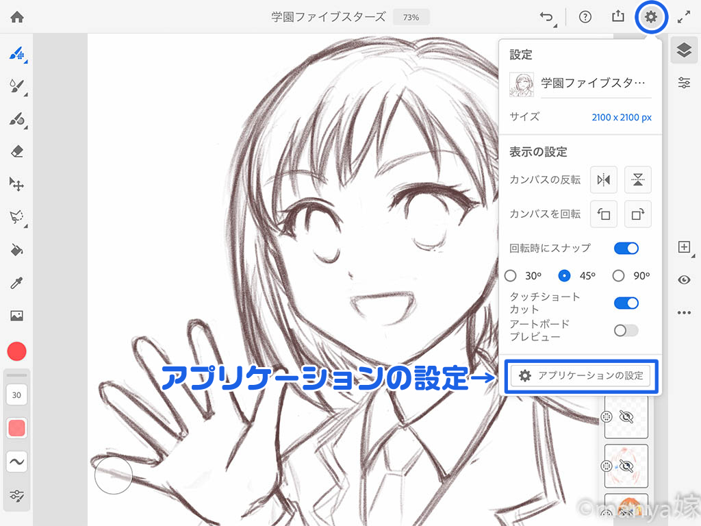 AdobeFresco アプリケーションの設定