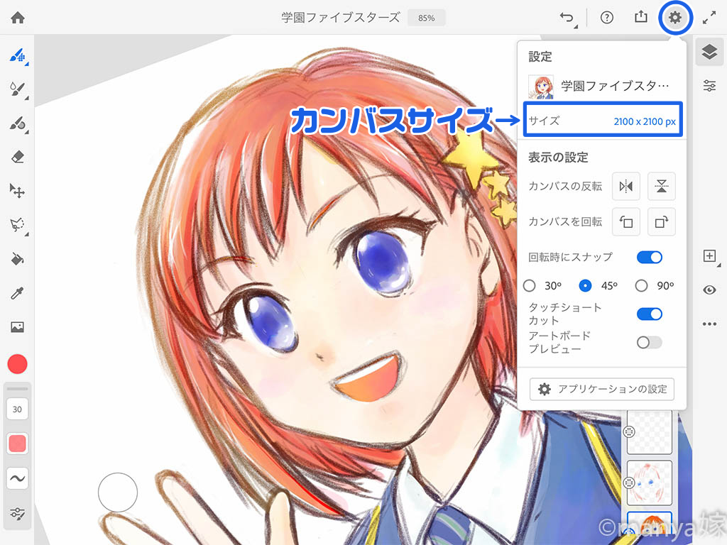 Adobe Fresco カンバスのサイズ変更01