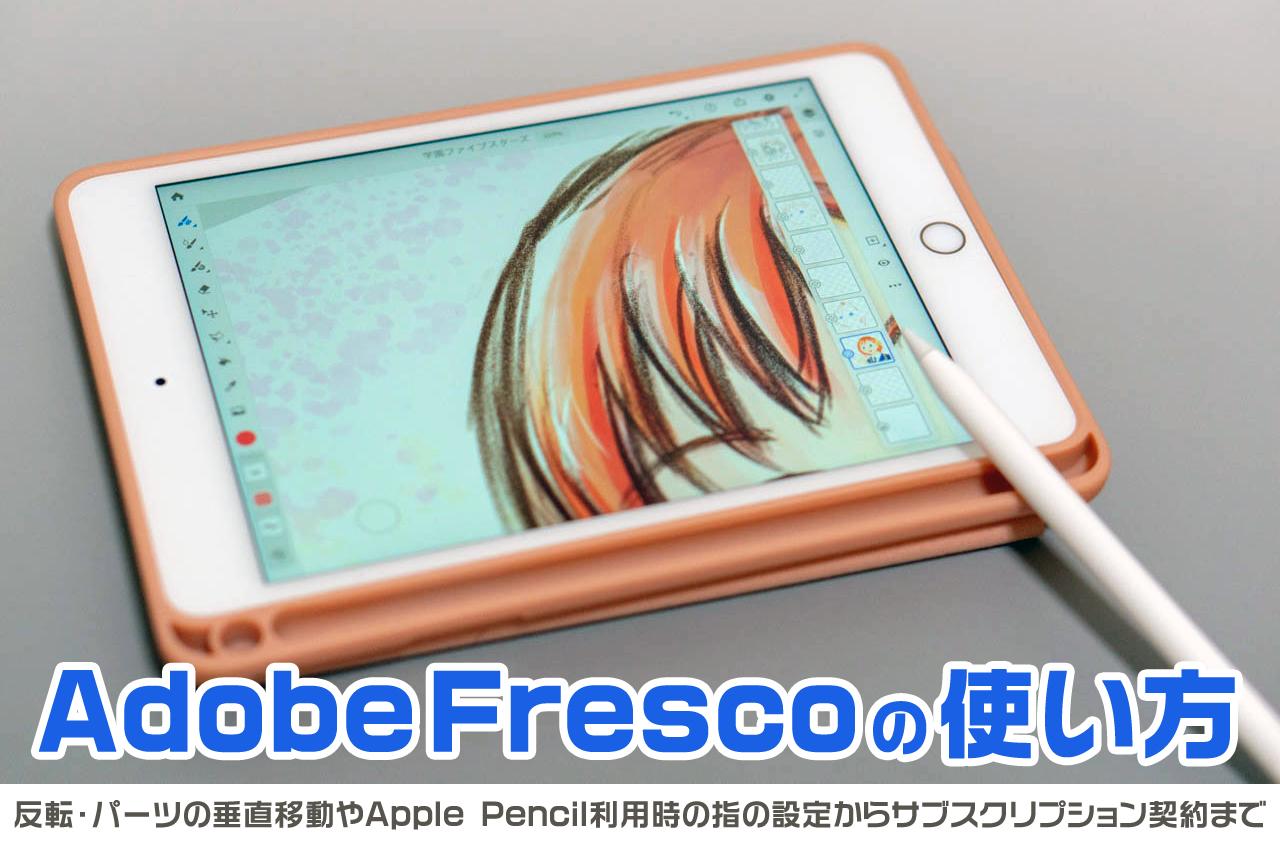 Adobe Frescoの使い方