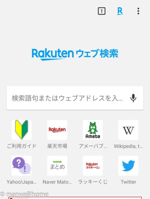 楽天ウェブ検索 アプリ