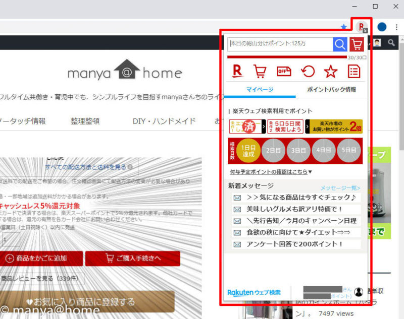 楽天ウェブ検索 PCアドオン