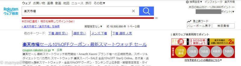 楽天ウェブ検索 PCサイト