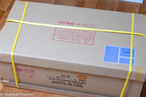ISSEIKI エラン 100 センターテーブル梱包