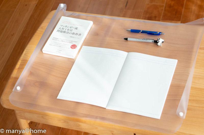 ISSEIKI エラン 100 センターテーブル 勉強道具