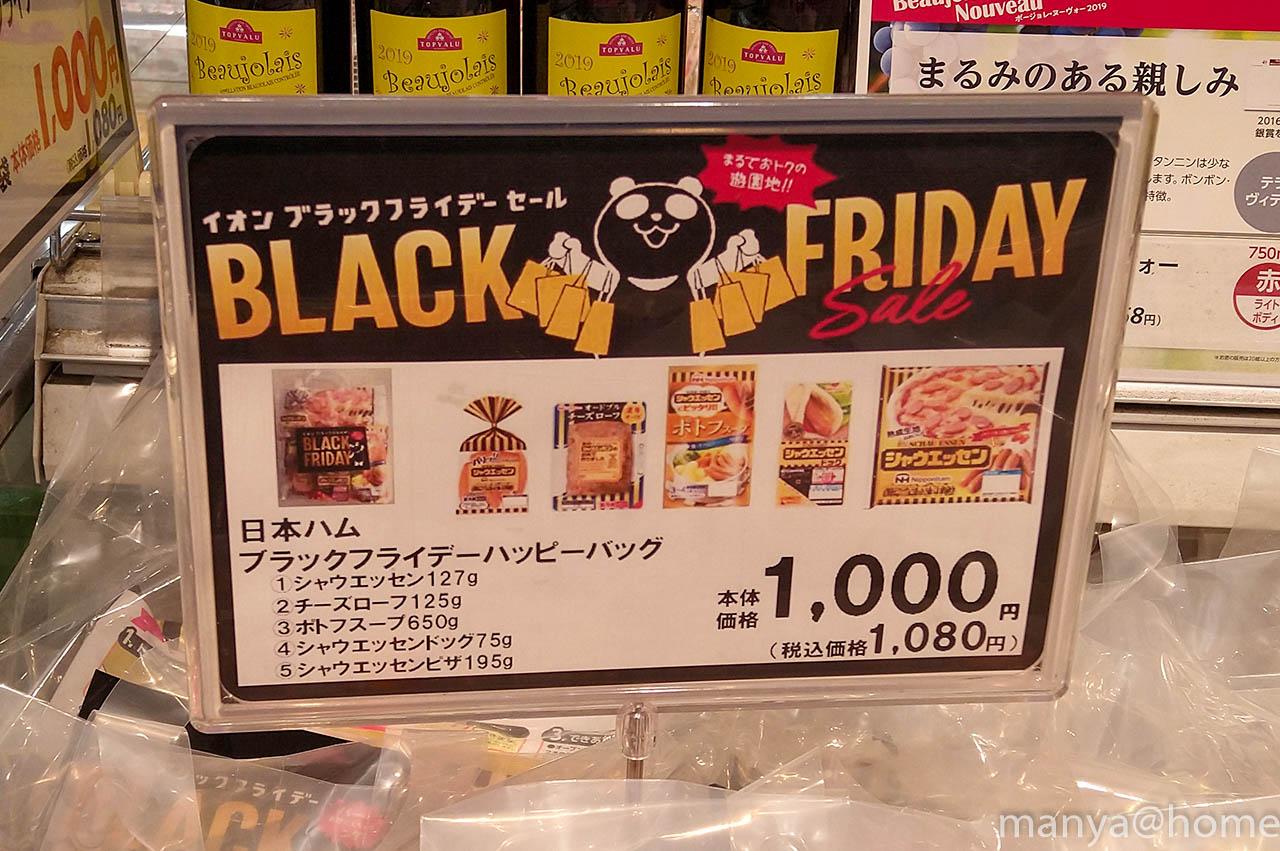 イオンブラックフライデー2019 日本ハムブラックフライデーハッピーバッグ