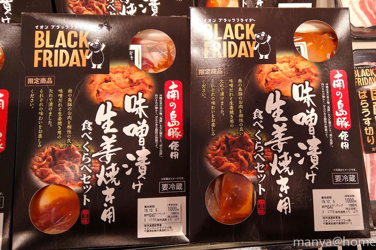 イオンブラックフライデー2019 味噌漬け生姜焼き用食べくらべセット