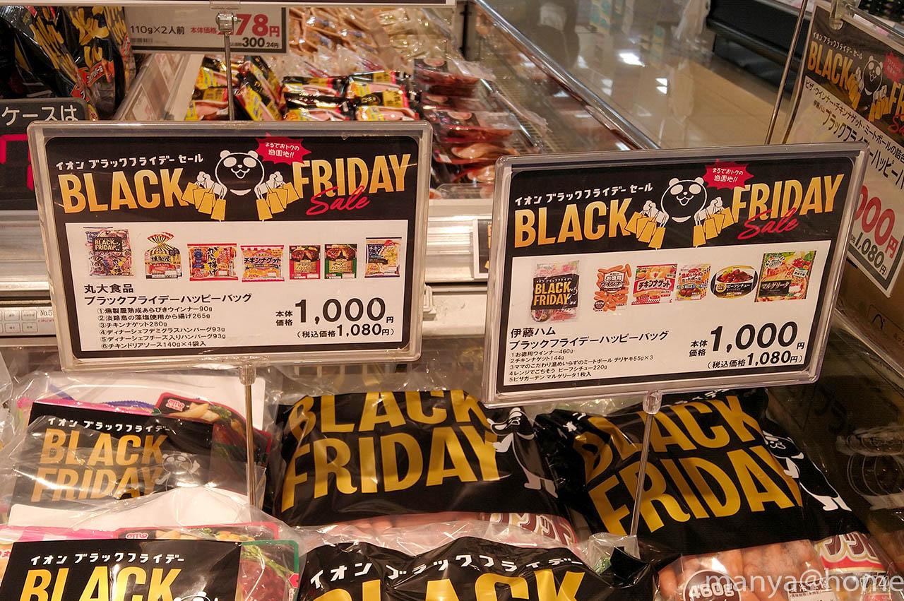 イオンブラックフライデー2019 丸大食品ブラックフライデーハッピーバッグ 伊藤ハムブラックフライデーハッピーバッグ
