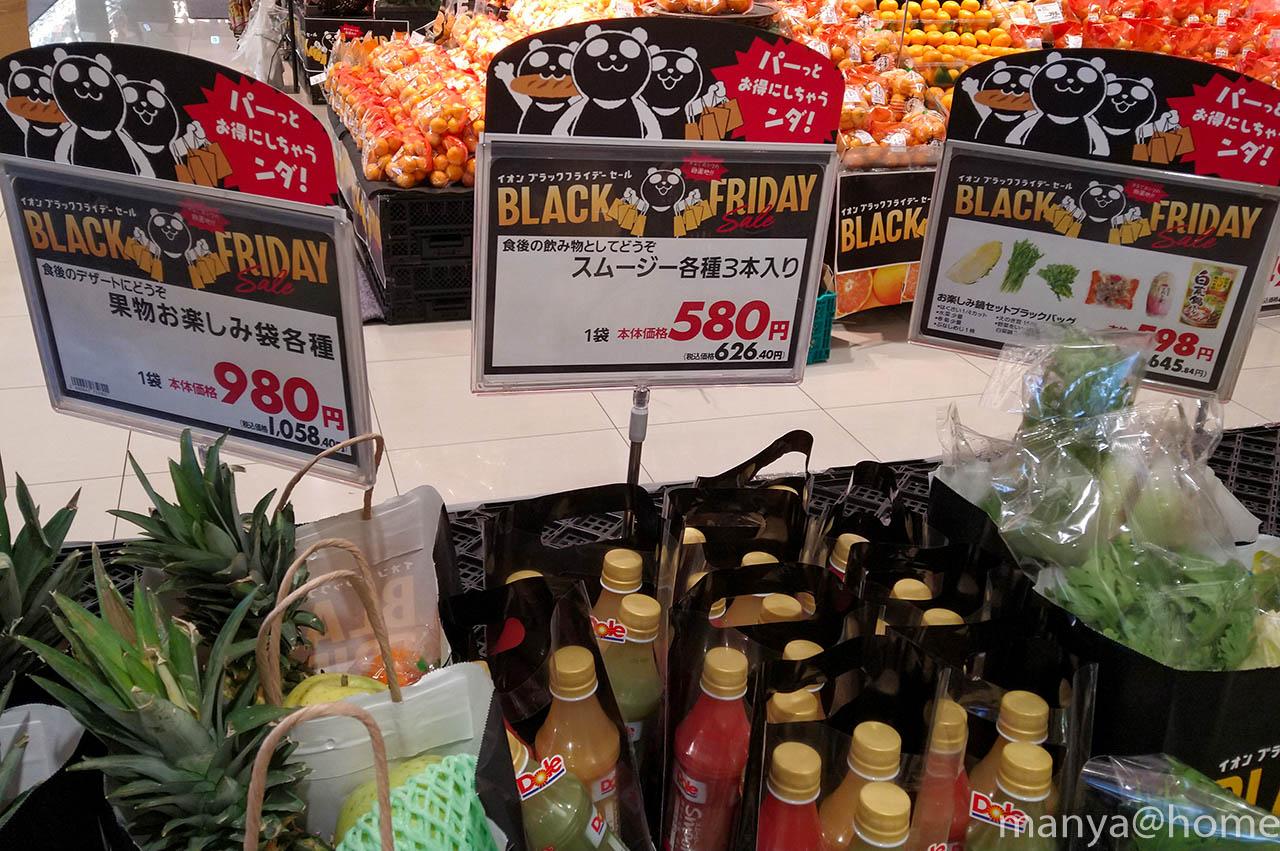 イオンブラックフライデー2019 果物お楽しみ袋 スムージー3本入り お楽しみ鍋セットブラックバック