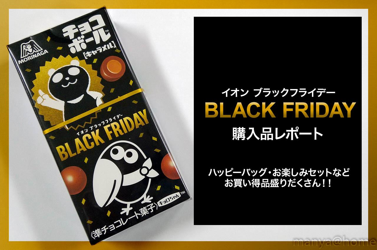 イオンブラックフライデー2019 購入品レポート ハッピーバッグ・お楽しみセットなど お買い得品盛りだくさん!!