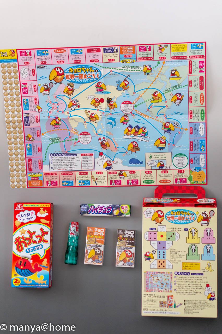 イオン2020年福袋 森永菓子詰合せ キョロちゃんのお年玉菓子箱