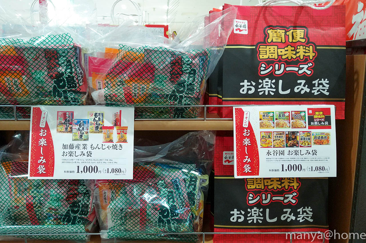 イオン2020年福袋 加藤産業 もんじゃ焼きお楽しみ袋 永谷園 簡便調味料シリーズ お楽しみ袋