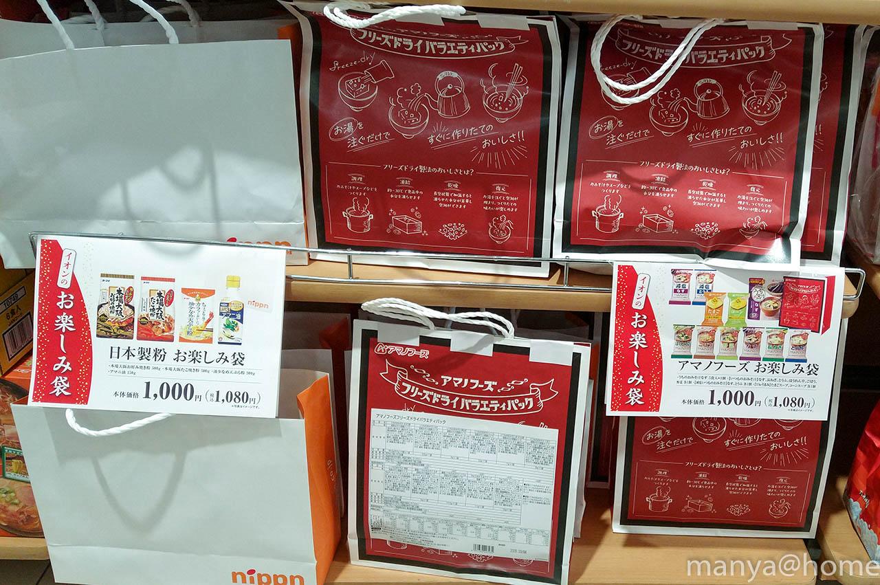 イオン2020年福袋 日本製粉お楽しみ袋 アマノフーズお楽しみ袋