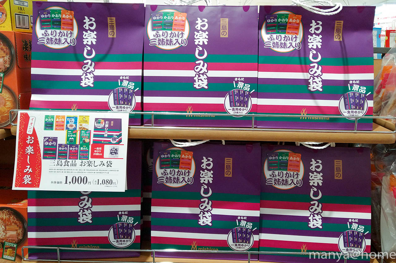 イオン2020年福袋 三島食品お楽しみ袋