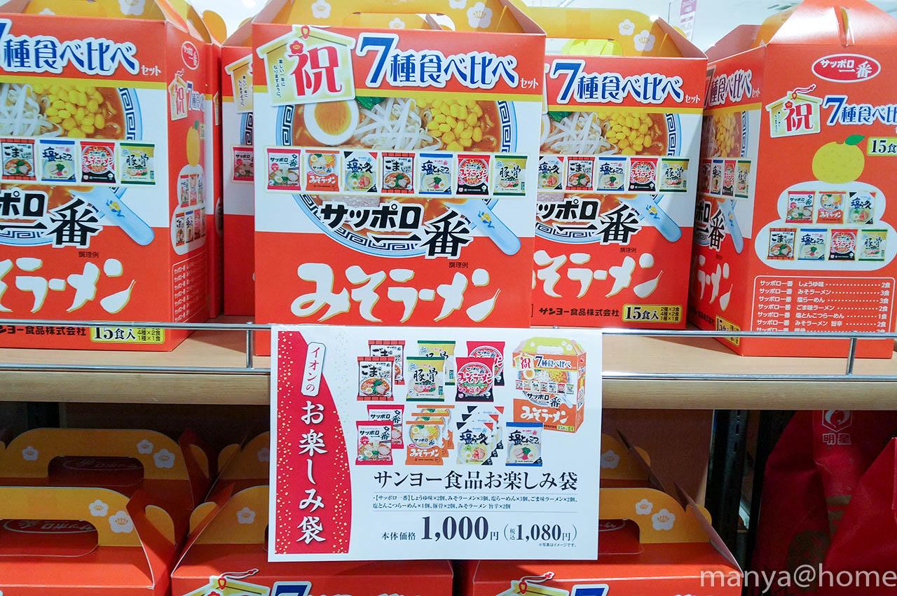 イオン2020年福袋 サンヨー食品お楽しみ袋