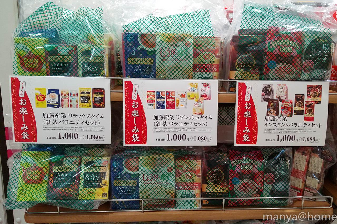 イオン2020年福袋 加藤産業 リラックスタイム(紅茶バラエティセット) 加藤産業 リフレッシュタイム(紅茶バラエティセット) 加藤産業 インスタントバラエティセット