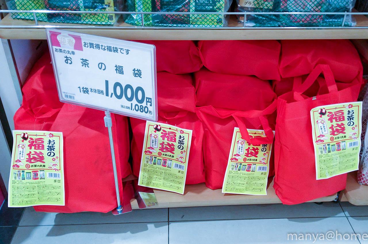 イオン2020年福袋 お茶の福袋