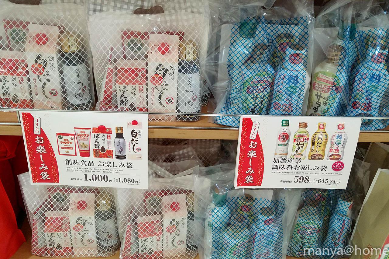 イオン2020年福袋 創味食品 お楽しみ袋 加藤産業 調味料お楽しみ袋