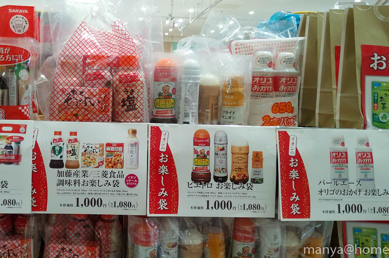 イオン2020年福袋 加藤産業/三菱食品 調味料お楽しみ袋 ピエトロお楽しみ袋 パールエース オリゴのおかげお楽しみ袋