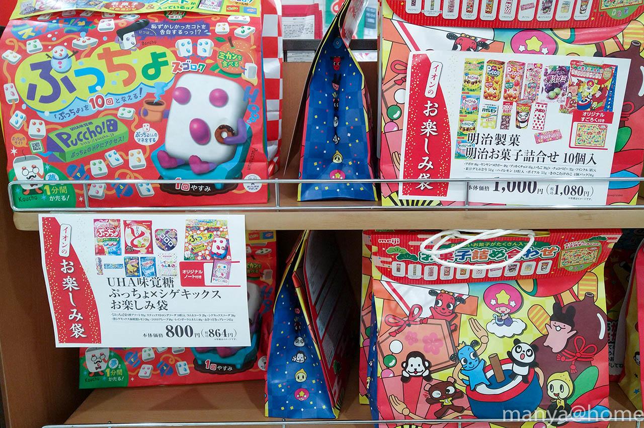 イオン2020年福袋 UHA味覚糖 ぷっちょ×シゲキックスお楽しみ袋 明治製菓 明治お菓子詰合せ10個入