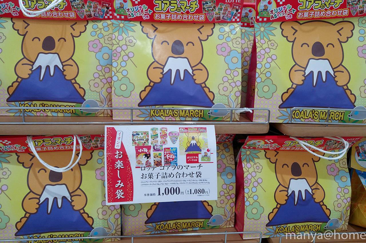 イオン2020年福袋 ロッテ コアラのマーチお菓子詰め合わせ袋