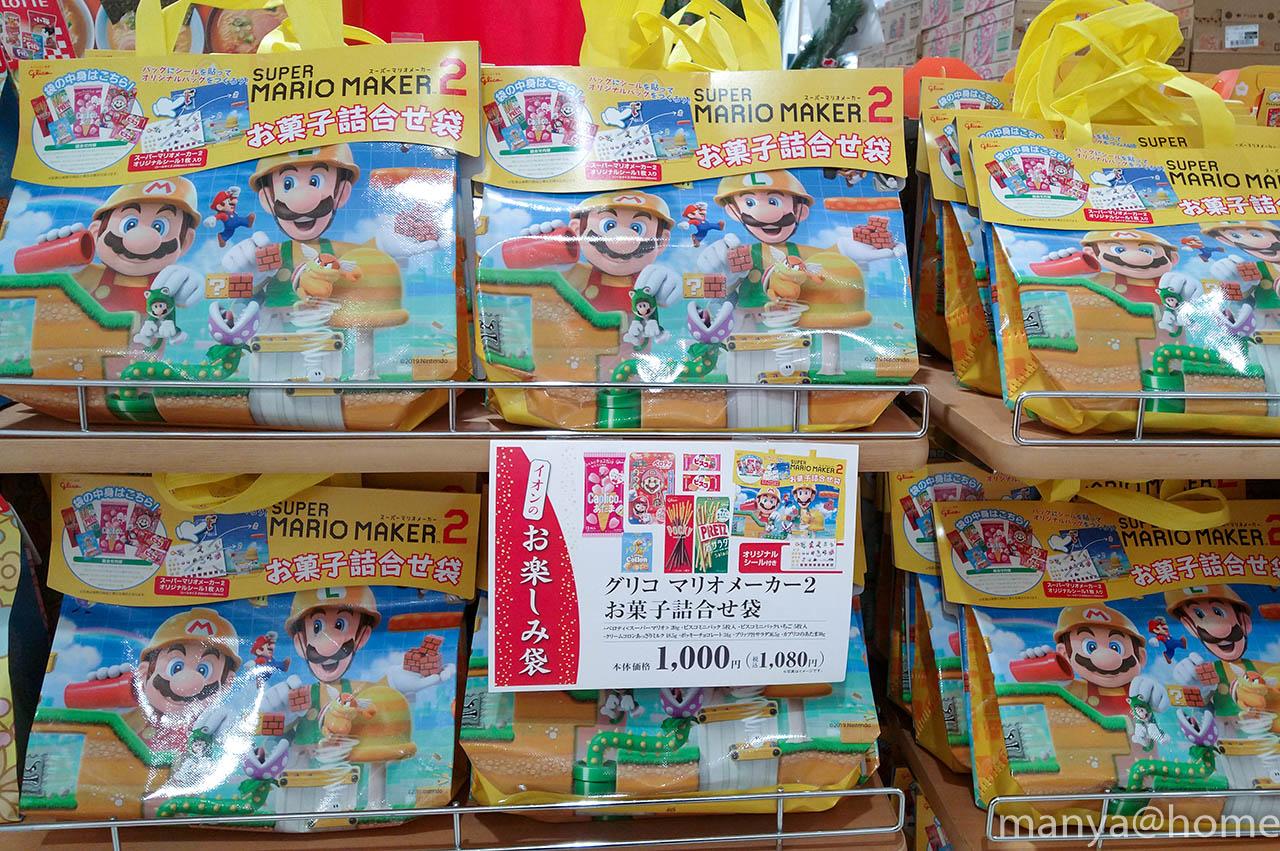 イオン2020年福袋 グリコ マリオメーカー2 お菓子詰合せ袋