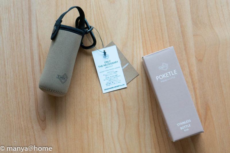 POKETLE(ポケトル) POKETLE S 120ml ポケトル S 専用カバー カラビナ付