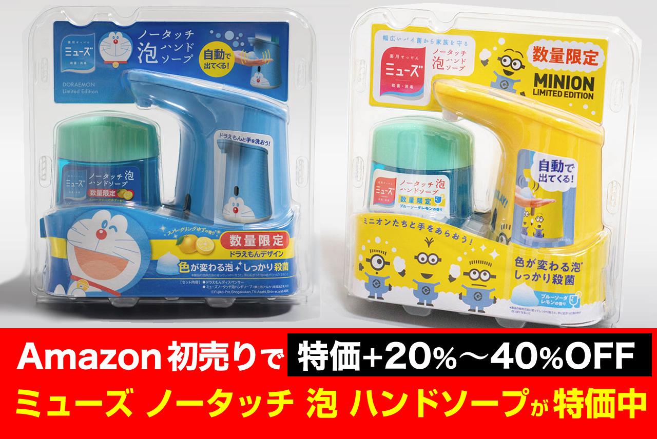 amazonミューズ初売り2020