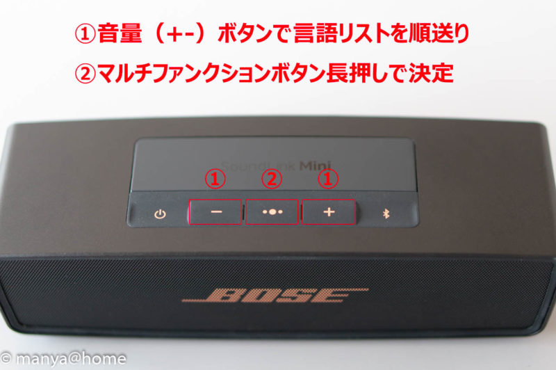 BOSE(ボーズ) SoundLink Mini speaker II 言語選択