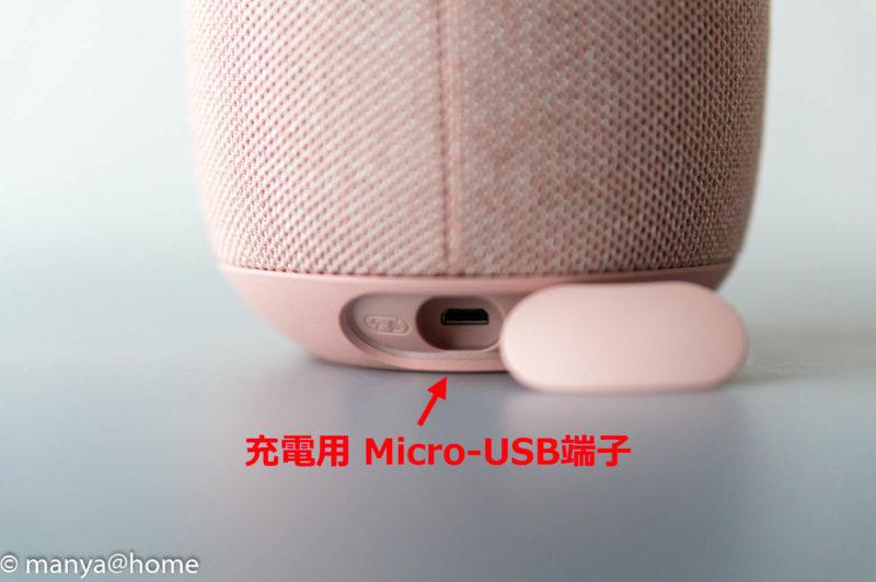 Ultimate Ears(アルティメット・イヤーズ) WONDERBOOM2 本体下部充電端子