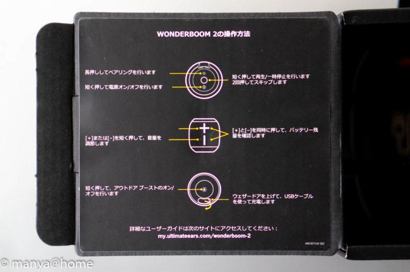 Ultimate Ears(アルティメット・イヤーズ) WONDERBOOM2 箱内面のクイックスタートガイド